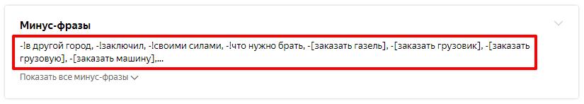 Параметры Яндекс.Директ РК минус-фразы