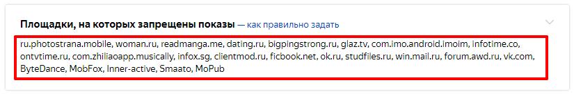 Параметры Яндекс.Директ РК запрещенные площадки РСЯ