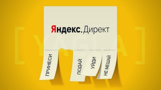 как рассчитать окупаемость вложений в Яндекс Директ