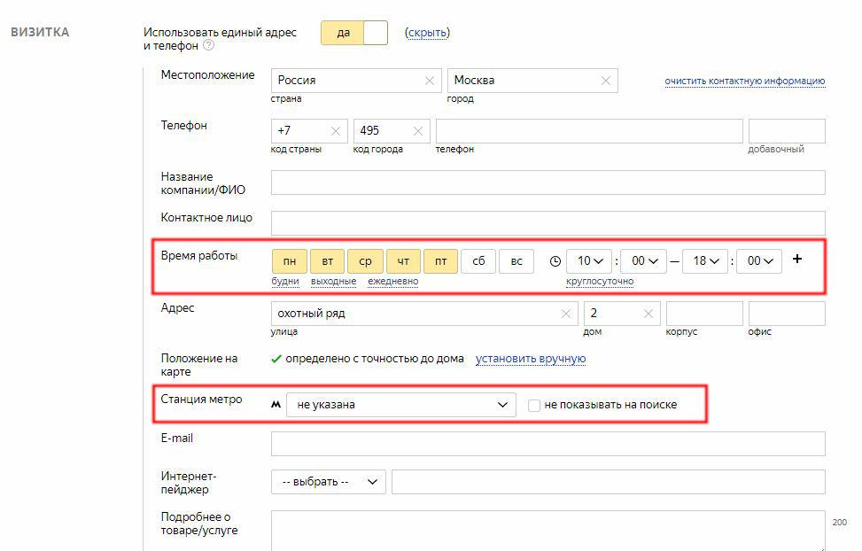 Карточка организации Яндекс Директ