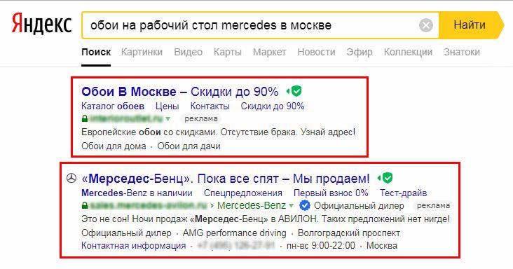 Минус фразы - Яндекс Директ