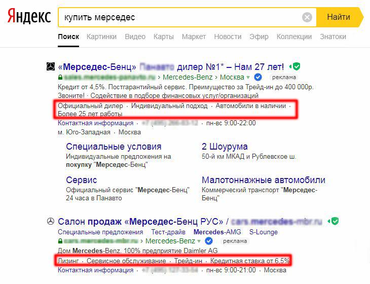 Уточнения Яндекс Директ